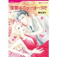 ハーレクインコミックス 合本 2021年 vol.469