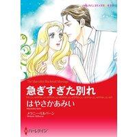 ハーレクインコミックス 合本 2021年 vol.470