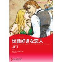 ハーレクインコミックス 合本 2021年 vol.473