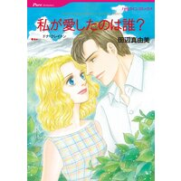 ハーレクインコミックス 合本 2021年 vol.475