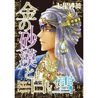 ハーレクインコミックス 合本 2021年 vol.482