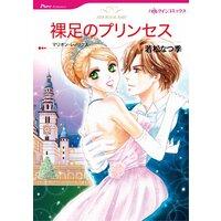 ハーレクインコミックス 合本 2021年 vol.487