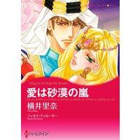 ハーレクインコミックス 合本 2021年 vol.489