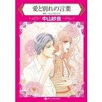 ハーレクインコミックス 合本 2021年 vol.492