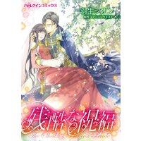 ハーレクインコミックス 合本 2021年 vol.494
