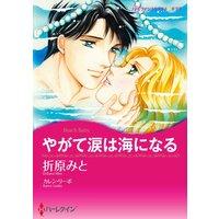 ハーレクインコミックス 合本 2021年 vol.498