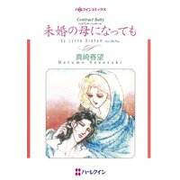 ハーレクインコミックス 合本 2021年 vol.502
