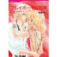 ハーレクインコミックス 合本 2021年 vol.503