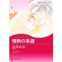 ハーレクインコミックス 合本 2021年 vol.504