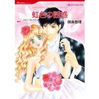 ハーレクインコミックス 合本 2021年 vol.506