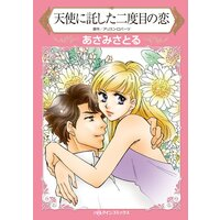 ハーレクインコミックス 合本 2021年 vol.510