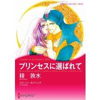 ハーレクインコミックス 合本 2021年 vol.511