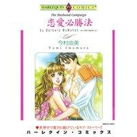 ハーレクインコミックス 合本 2021年 vol.514
