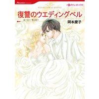 ハーレクインコミックス 合本 2021年 vol.516