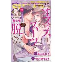 miniSUGAR vol.75(2021年7月号)
