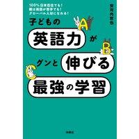子どもの英語力がグンと伸びる最強の学習