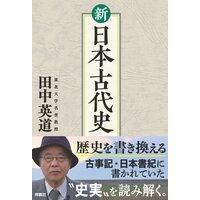 新 日本古代史