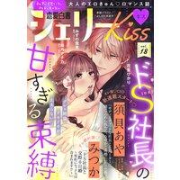 恋愛白書シェリーKiss vol.18