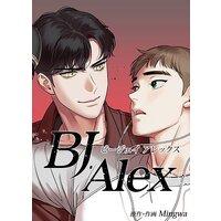 【タテコミ】BJアレックス
