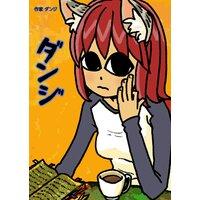 【タテコミ】ダンジ【フルカラー】
