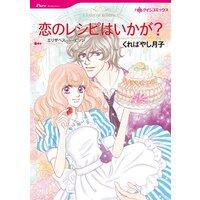ハーレクインコミックス Renta! 合本 2021年 vol.263