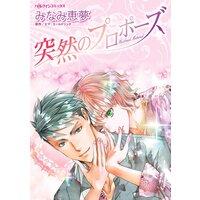 ハーレクインコミックス Renta! 合本 2021年 vol.264