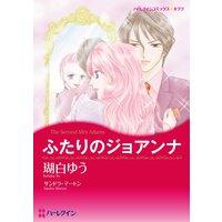 ハーレクインコミックス Renta! 合本 2021年 vol.266