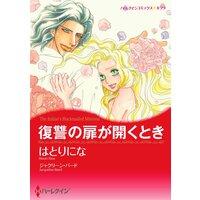 ハーレクインコミックス Renta! 合本 2021年 vol.270