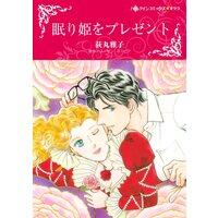 ハーレクインコミックス Renta! 合本 2021年 vol.273
