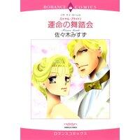 ハーレクインコミックス Renta! 合本 2021年 vol.275
