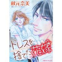 ハーレクインコミックス Renta! 合本 2021年 vol.276