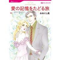 ハーレクインコミックス Renta! 合本 2021年 vol.278