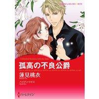 ハーレクインコミックス Renta! 合本 2021年 vol.280