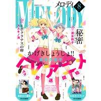 【電子版】メロディ 8月号(2021年)