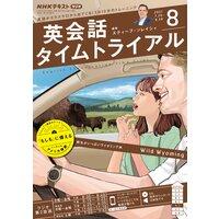 NHKラジオ 英会話タイムトライアル 2021年8月号