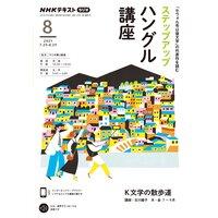 NHKラジオ ステップアップハングル講座 2021年8月号