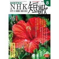 NHK 短歌 2021年8月号