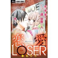 恋愛LOSER【マイクロ】