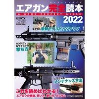 エアガン完全読本2022