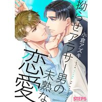 拗らせアラサー男の未熟な恋愛 STEP5