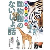 【タテコミ】獣医さんが教える動物園のないしょ話