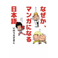 なぜか、マンガになる日本語 1