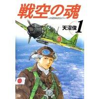 戦空の魂−21世紀の日本人へ−