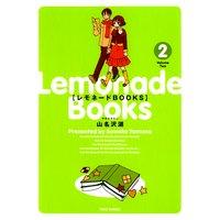 レモネードBOOKS2