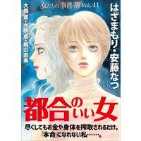 女たちの事件簿Vol.41〜都合のいい女〜