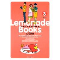 レモネードBOOKS3