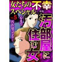 女たちの不幸スペシャル Vol.5