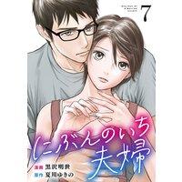にぶんのいち夫婦 (7)