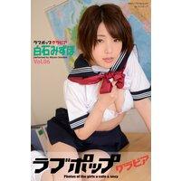 ラブポップグラビア 白石みずほ Vol.06
