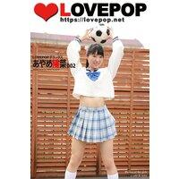 LOVEPOP デラックス あやめ陽菜 002